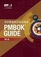 A Guide to the Project Management Body of Knowledge (PMBOK® Guide) -  Chinese Translation - Front